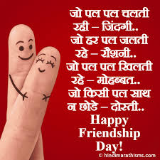 friendship dosti sms hindi फ र डश प