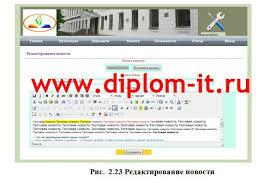 Диплом год Разработка сайта Разработка сайта для колледжа Дипломная работа по прикладной информатике подготовлена и защищена в 2012 году