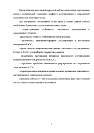 Таможенно тарифное регулирование и современная экономическая  Курсовая Таможенно тарифное регулирование и современная экономическая политика России 4
