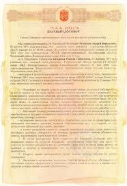 брачный договор в рф регулирует Портал правовой информации брачный договор в рф регулирует фото 2
