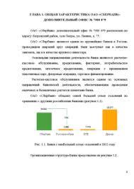 Отчет о производственной практике в ОАО Сбербанк Отчёт по практике Отчёт по практике Отчет о производственной практике в ОАО Сбербанк 4