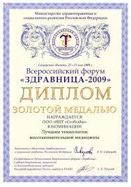 Диплом в номинации Лучшие технологии восстановительной медицины  Диплом в номинации Лучшие технологии восстановительной медицины