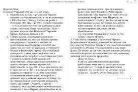 Элитная квартира и диплом за деньги хакеры взломали почту  Есть ответ от СБУ по запросу Киселева где отмечается что в Украине не будут сотрудничать пока Россия не прекратит агрессию