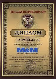Дипломы • О компании М М • m m militzer munch • Международные  Дипломы