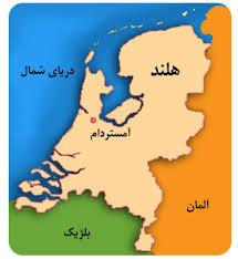 نتیجه تصویری برای هلند