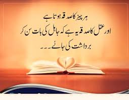 Facebook Quotes And Saying In Urdu Best Quotes For Your Life