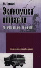 unadom Скачать бесплатно учебник Экономика отраслей АПК  Курсовая работа по экономике отрасли