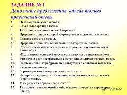 Практическая работа типы почв россии