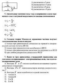 Контрольная работа по физике на тему Механические и  Контрольные работы по физике 11 класс электромагнитные колебания