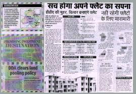 jvts greens dwarka new delhi atfl dda clears land pooling policy ref toi