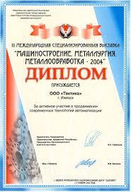 Сертификаты ООО Тактика  Диплом за продвижение технологий автоматизации 2004