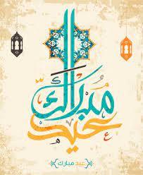 صور عيد الاضحى 2018 بطاقات تهنئة عيد اضحي مبارك 1439 – Artofit