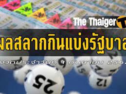 1 ก.ย. ผลสลากกินแบ่งรัฐบาล : ตรวจหวยงวด 1 กันยายน 2562 | Thaiger ข่าวไทย