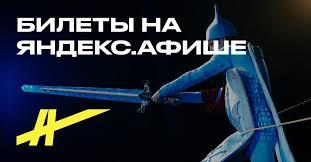 Билеты на спектакль «<b>Там, где живут драконы</b>» в Балтийский ...