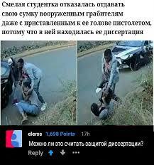 Картинки про студентов читать ru Прикол Защита диссертации