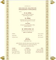 Format Invitation Card Party Invitation Quotes In Hindi Image Quotes At Hippoquotes Com