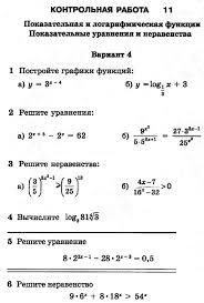 Контрольная работа по алгебре и началам анализа Степенная функция  Контрольные работы 10 класс степенная функция