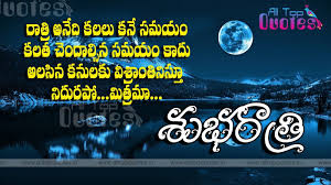 Good Night Quote Wallpapers Lovely Best Telugu Good Crystal Lake