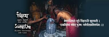 simhastha in ujjain mahaparv kumbh about simhastha mela yls simhastha in ujjain