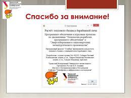 Сабиров Е Р Курсовая работа по ТРПО Спасибо за внимание