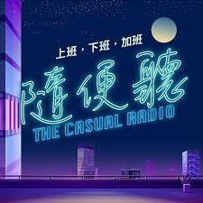 【隨便聽 The Casual Radio】