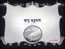 hindi essay on air pollution वायु प्रदूषण पर  hindi essay on air pollution वायु प्रदूषण पर निबंध