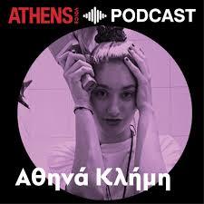 Μια 23χρονη συζητάει τα προβλήματά σας με την Αθηνά Klemens