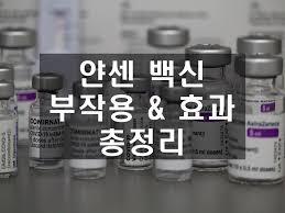 백신을 맞은 6명에게서 혈전증이 나타났기 때문인데요.◀ 앵커 ▶ 40개 넘는 주들이 접종을 즉시 중단하거나 중단 권고를 내렸고. Tsmu2osfhuwu M