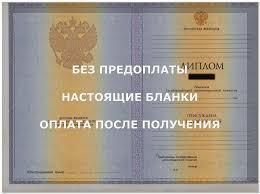 Купить диплом о высшем образовании в Новосибирске Продажа дипломов о высшем образовании в городе Новосибирск