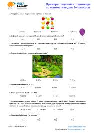 Олимпиада по математике класс Примеры заданий