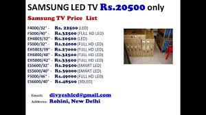 32 Inch Led Tv Lcd Tv 32 Inch Price India Youtube Samsung Smart Tv Price List In India