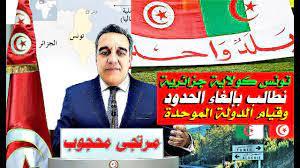 التونسي مرتجى محجوب تونس كولاية جزائرية نطالب بإلغاء الحدود و قيام الدولة  الموحدة - YouTube
