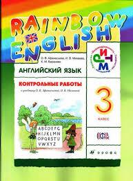 Афанасьева Михеева Английский язык класс rainbow english  Афанасьева Михеева Английский язык 3 класс rainbow english Контрольные работы РИТМ