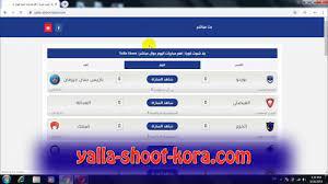 يلا شوت كورة يوتيوب | مشاهدة مباريات اليوم بث مباشر حصري Yalla Shoot الجديد  - YouTube