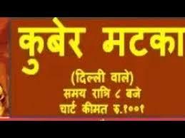 2018 Kalyan Kuber Matka Chart Free Free Ageless Kuber Matka