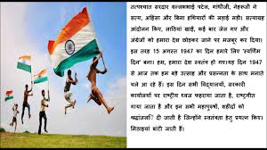 hindi speech for independence day hindi speech for th hindi speech for independence day 2016 hindi speech for 15th for school students