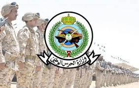 روابط جدارة لتقديم وظائف وزارة الحرس الوطني 1442 للرجال والنساء