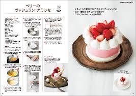 富澤 商店 レシピ