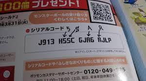 じゃん たま シリアル コード