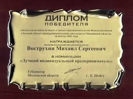 Наши награды  Дипломы мебельной фабрики Диплом победителя ИП Вострухин МС