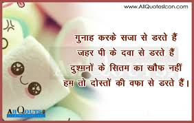 75 Friendship Quotes Images In Hindi Mesgulsinyali