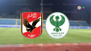 موعد مباراة الاهلي والمصري في الدوري المصري البورسعيدي والقنوات الناقلة