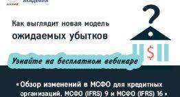 icfm dipias международный диплом МСФО и финансовый учет  Обзор изменений в МСФО для кредитных организаций ifrs 9 и ifrs 16