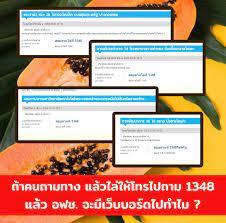 Bangkokbusclub.com ชุมชนคนรักรถเมล์ - 帖子