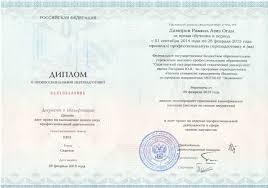 Оценочная деятельность  некоммерческой организации в Управлении Минюста и Налоговой инспекции по месту нахождения и решением Федеральной службы государственной регистрации