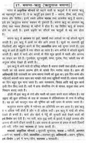 day essay in hindi rainy day essay in hindi