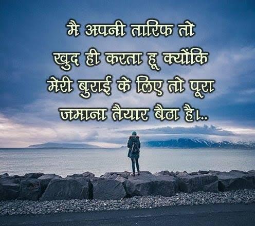 facebook sad status in hindi
