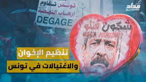 تنظيم الإخوان والاغتيالات في تونس - YouTube