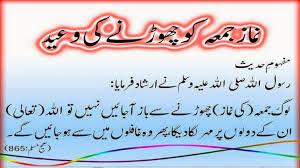 jumma mubarak hadith in urdu wallpaper hd free wallpapers ahades 7 hadees free