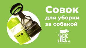 Купить <b>Совок для уборки</b> собачьих экскрементов - YouTube